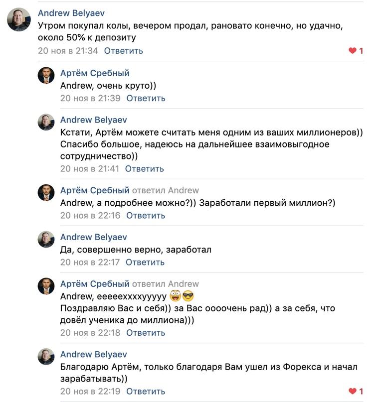 + 1 000 000 рублей прибыли. Сколько зарабатывают ученики TrendUp?, изображение №8