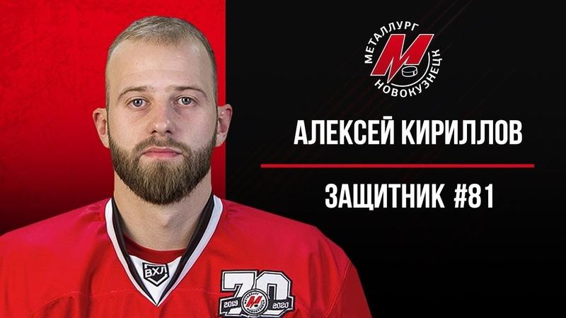 Алексей Кириллов У нас поддержка очень хорошая Играем и за себя и за болельщиков