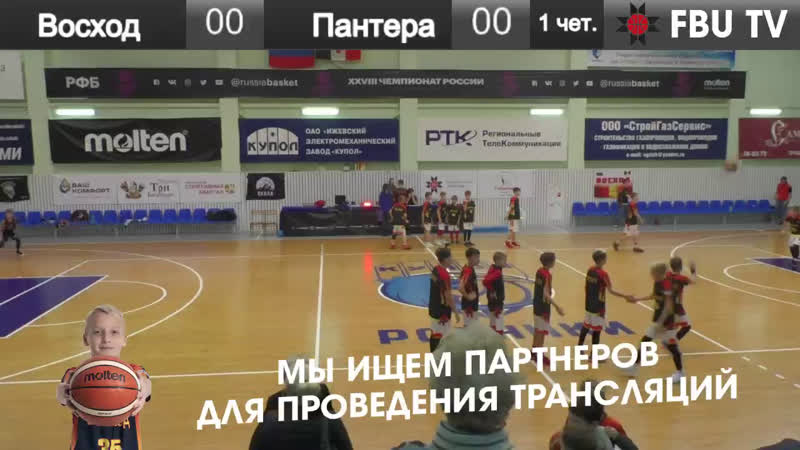 Восход - Пантера Турнир на призы Федерация Баскетбола УДМУРТИЯ 2008г.р. Юноши
