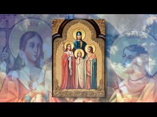 С праздником святых мучениц Веры, Надежды, Любови и их матери Софии