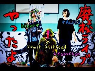 きくお&ばぶちゃん&ALUVI 『おばけ寄ル音楽会のおもいで』-Live Drips-  Closed japanese school 2019