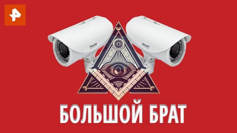 Большой брат Документальный спецпроект 28 07 2020