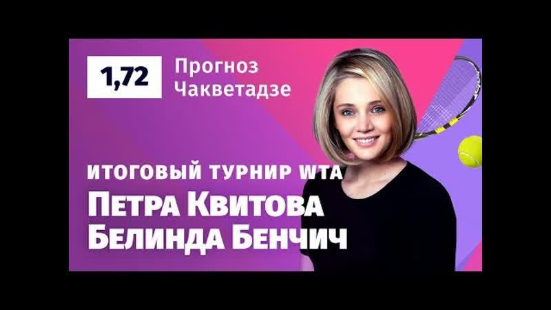Квитова Бенчич Прогноз Чакветадзе