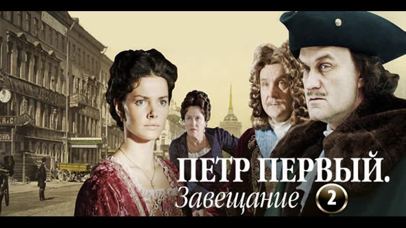 Петр Первый Завещание 2011 2 серия