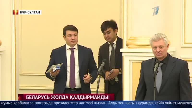 Лукашенко қазақтарға өсиет айтты