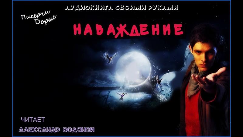 П Дорис Наваждение фантастика чит Александр Водяной YouTube