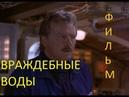Враждебные воды 1997 фильм