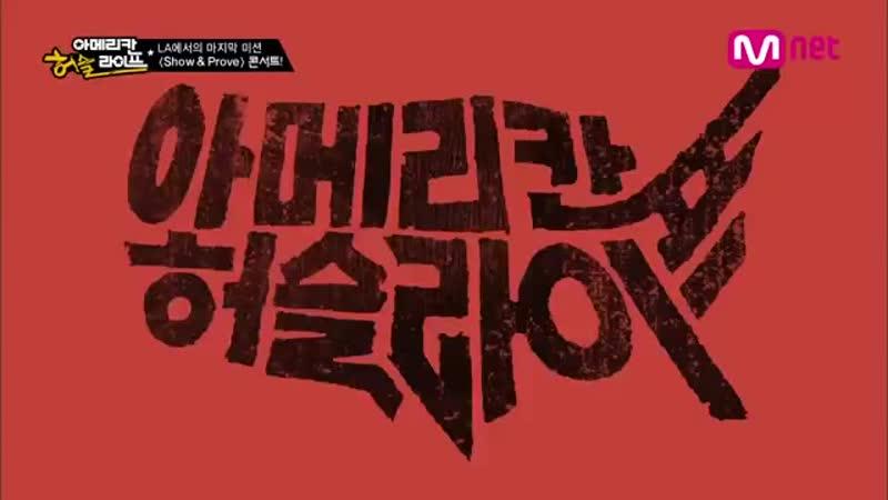 ENG sub Mnet 방탄소년단의 아메리칸 허슬라이프 Ep 08 영화 시스터액트2 OST를 재해석한 무대 그리고 실제 주인공 아이 mp4