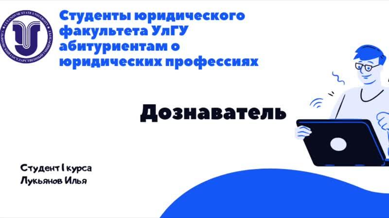 Юридические профессии Дознаватель МПА УлГУ Лукьянов Илья