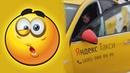 Вызвал Яндекс Такси, разбуди водителя а потом едь