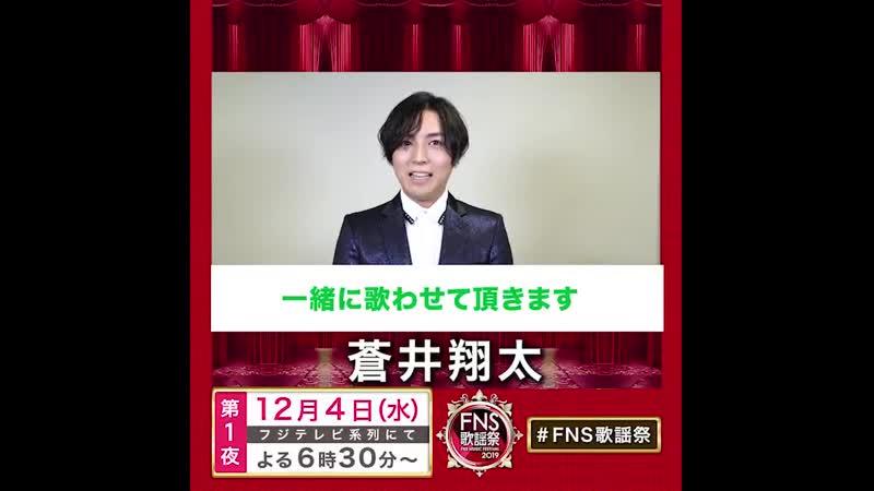 蒼井翔太 - FNS歌謡祭 第1夜 - Aoi Shouta FNS (Fiji-TV) 04.12.19