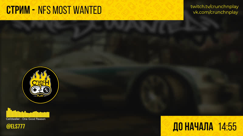 NFS: Most Wanted 2005 Crunch N Play