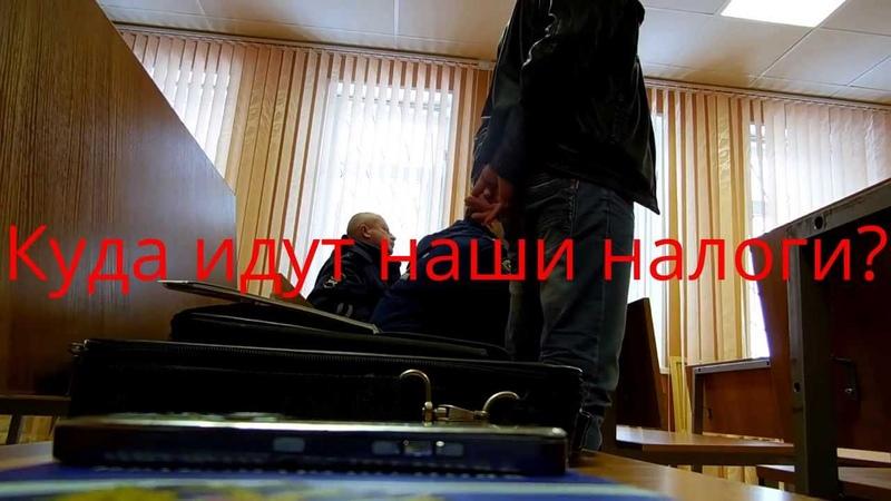 ДПС Локни или бестолковые налоги.Суд Псковской области.