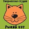 """Творческая Студия """"Рыжий кот"""" - Мастер-классы."""