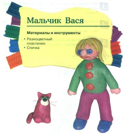 Простые поделки из пластилина - Мальчик Вася Скатайте шарик-голову из пластилина, составленного из 2-х цветов белого и оранжевого. Из полученного цвета слепите также шарик-нос. Слепите рот и
