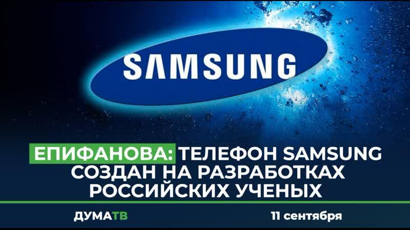 Епифанова: телефон Samsung создали наши ученые, которым не нашлось места на родине