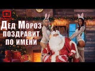 С НОВЫМ ГОДОМ  Мой Дед Мороз