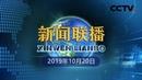 《新闻联播》 习近平向第六届世界互联网大会致贺信 20191020 CCTV