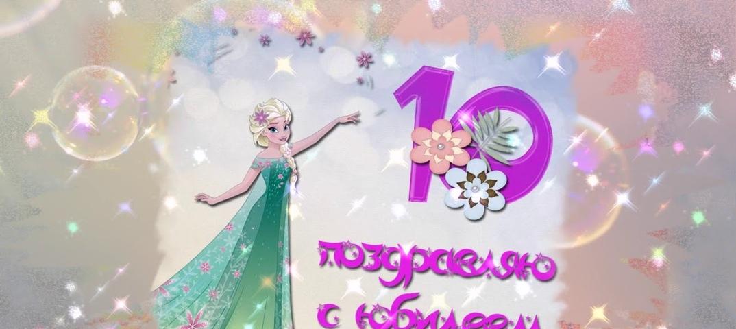 Днем рождения, поздравить девочку с 10 летием открытки