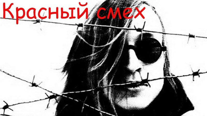 Егор Летов - Красный смех