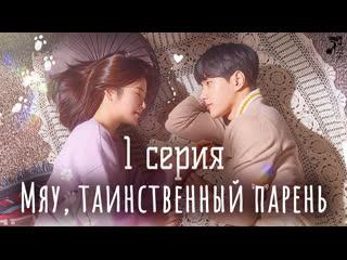 FSG Baddest Females Meow, the Secret Boy | Мяу, таинственный парень 1/16 (рус.саб)
