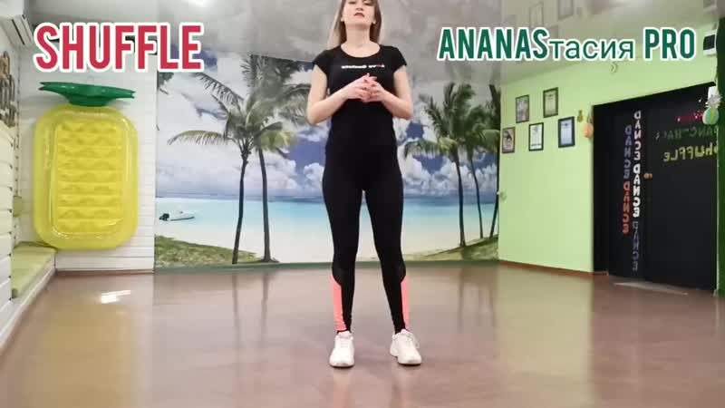 Связка 1 Shuffle шаффл Волгоград