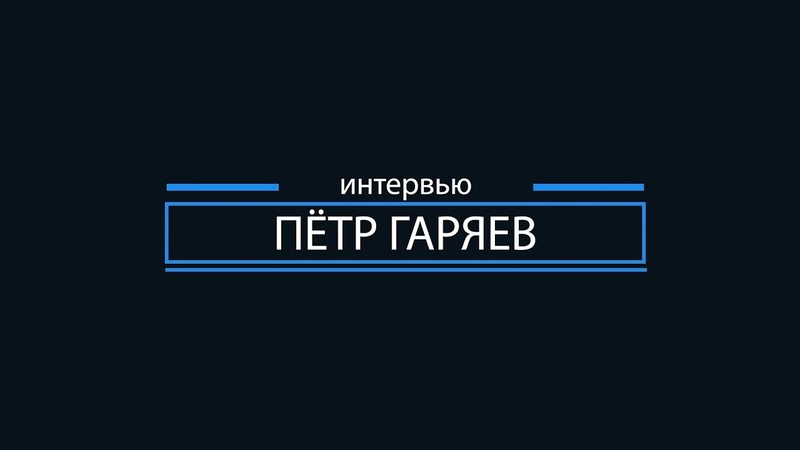 интервью Пётр Гаряев, академик о волновой генетике, часть 1