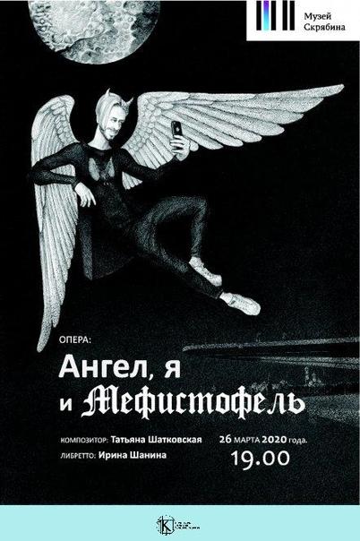 Концерт-опера «Ангел, я и Мефистофель»