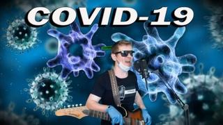 covid-19 песня про коронавирус
