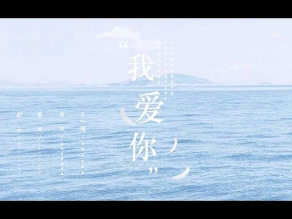 【王一博 Wang Yibo | 肖战 Xiao Zhan】【博君一肖】我爱你