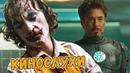 Кошмар в Марвел Железный Человек возвращается Джокера обрезала студия Ворнер Кинослухи