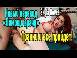 Skyla Novea Секс с медсестрой секс порно эротика sex porno milf brazzers anal blowjob milf anal секс инцест трахнул русское