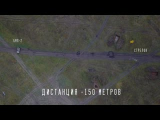 Tag-35 на 150 метров