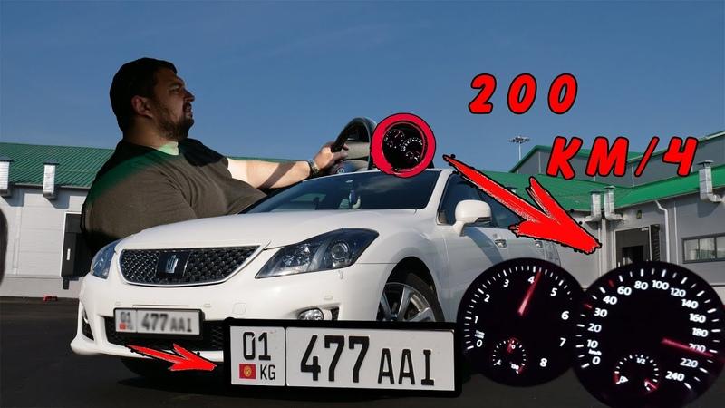ПЛЮСЫ И МИНУСЫ КИРГИЗСКОГО УЧЁТА | Едем 200 км/ч на Toyota Crown S200