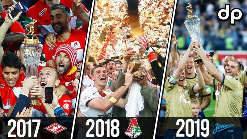 ⚽ All Russian Premier League Winners 1991 - 2019   Все Чемпионы РФПЛ 1991 - 2019 ⚽