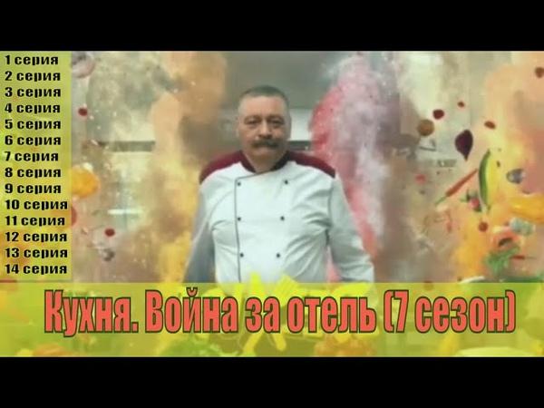 Кухня. Война за отель 7 сезон - 1,2,3,4,5,6,7,8,9,10,11,12,13,14 серия [Трейлер 2] | [сюжет, анонс]