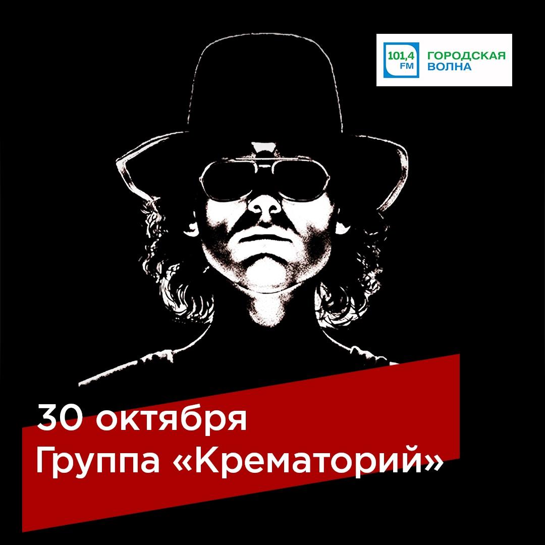 Афиша Новосибирск Крематорий 30 октября «Максимилианс» Новосибирск
