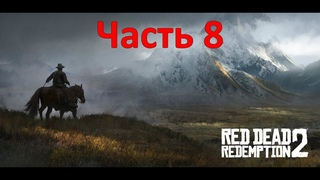 Прохождение Red Dead Redemption 2: часть 8 (без комментариев) русские субтитры