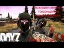 DayZ Standalone Выживаем вместе с товарищами