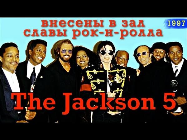 The Jackson 5 внесены в зал славы рок-н-ролла (1997)