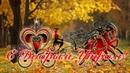 С Добрым Утром!🍁Желаю Встретить Любовь И Счастье! Красивая Музыкальная Открытка Пожелание! Чекалин!