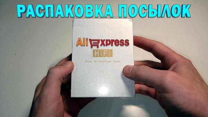 Обалденные товары из Китая. Распаковка посылок с AliExpress