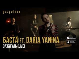 Баста ft. Daria Yanina - Зажигать [feat.и.&] (Live, Acoustic) I #vqmusic