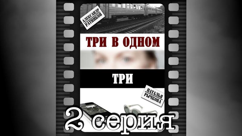 ТРИ В ОДНОМ-3 (2018) 2 серия