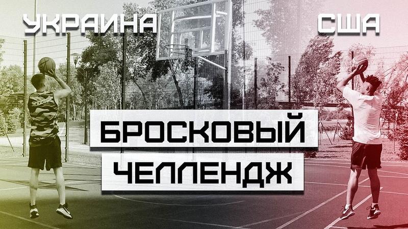 Бросковый Челлендж против АМЕРИКАНЦА Smoove