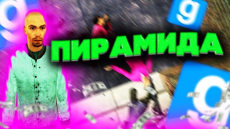 ОБМАНЫВАЛ ИГРОКОВ НА ДЕНЬГИ Garry`s Mod DarkRP ГАРРИС МОД ДАРК РП
