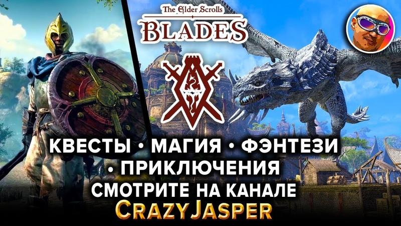 Магия, Фэнтези, Приключения И сражения с Монстрами The Elder Scrolls BLADES! на канале Crazy Jasper!