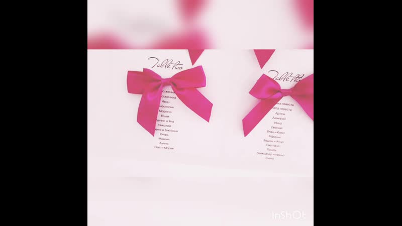 Общий план рассадки гостей Комплект Пурпурная роза