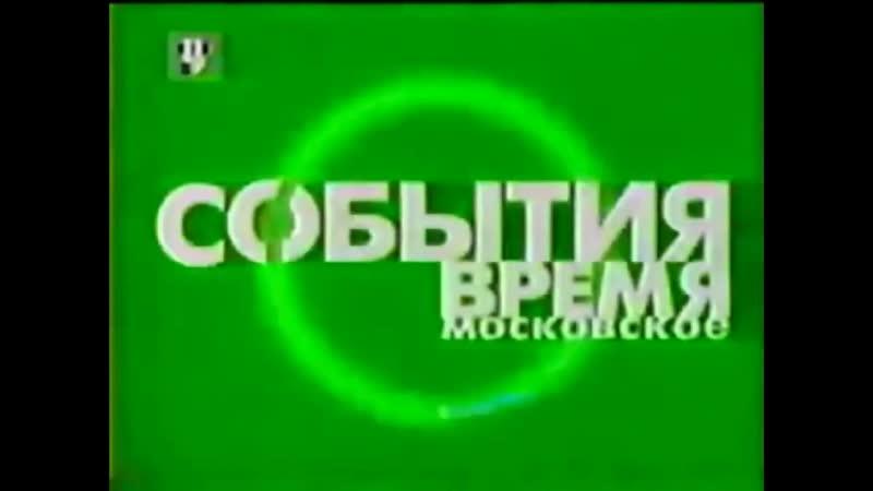 Эволюция заставок программы События Время московское из всех цветов ТВЦ 2001 2005