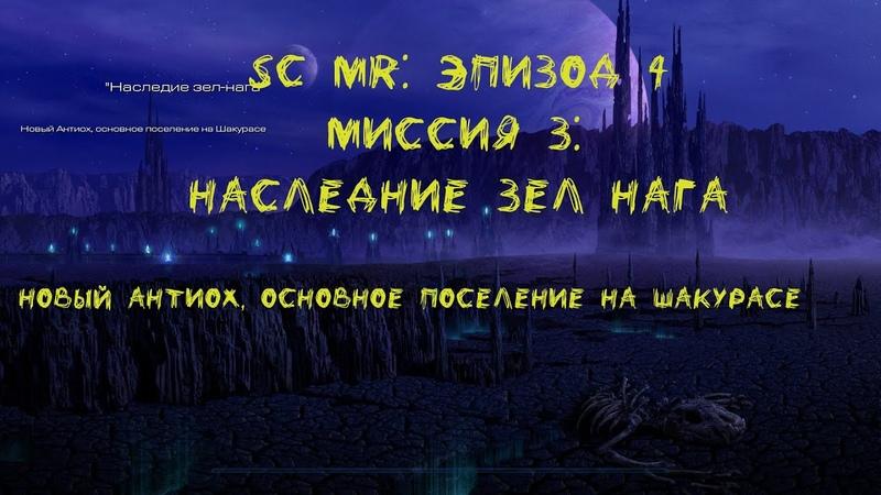 StarCraft Mass Recall 7.1.1: Миссия 4.3: Наследие Зел-нага [Legacy of the Xel'Naga]